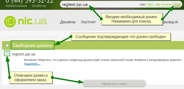 узнать дату регистрации домена