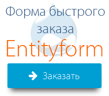 Fastbuy form