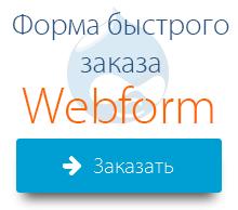 Форма быстрого заказа - Webform
