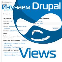 Модуль Views