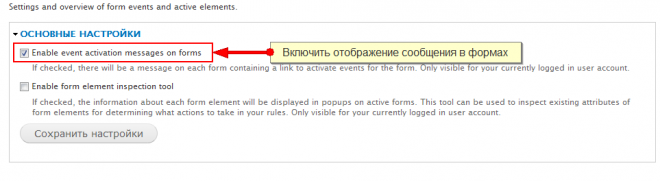 Включение Rules Forms Support